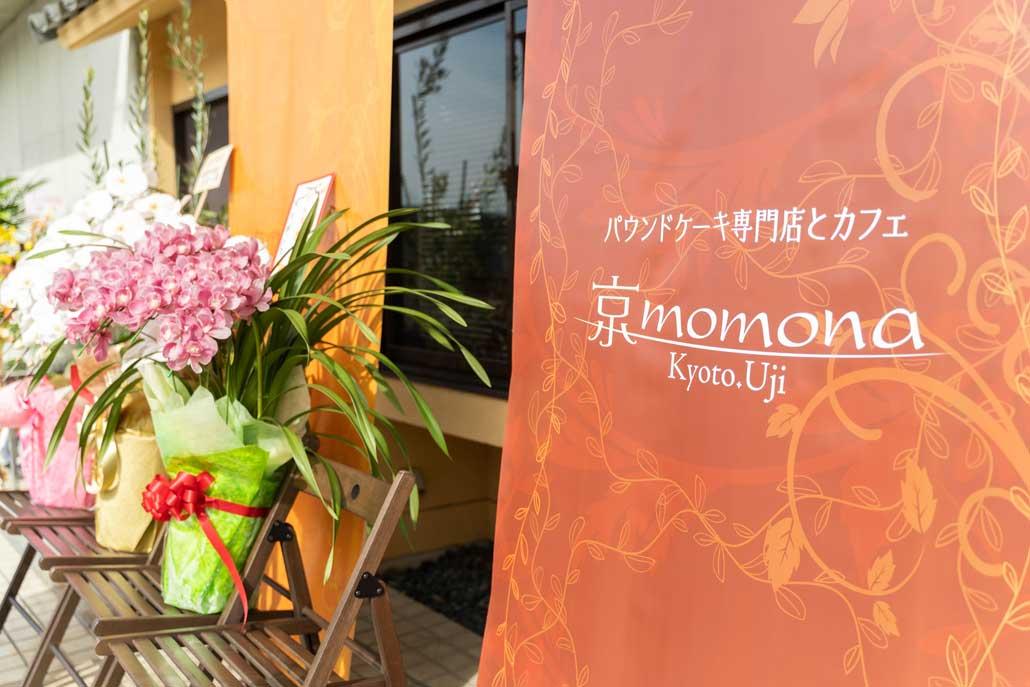 京momona外観画像