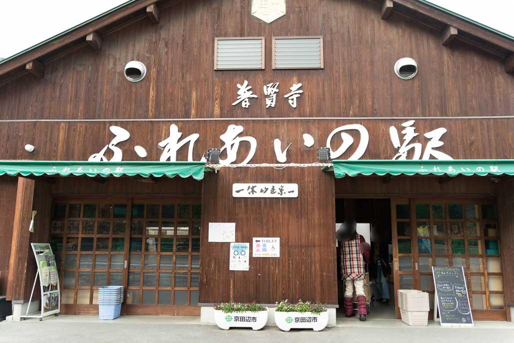「普賢寺ふれあいの駅」外観画像