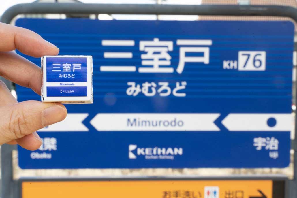三室戸駅の画像
