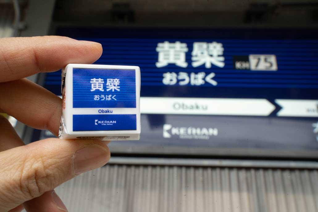 黄檗駅の画像