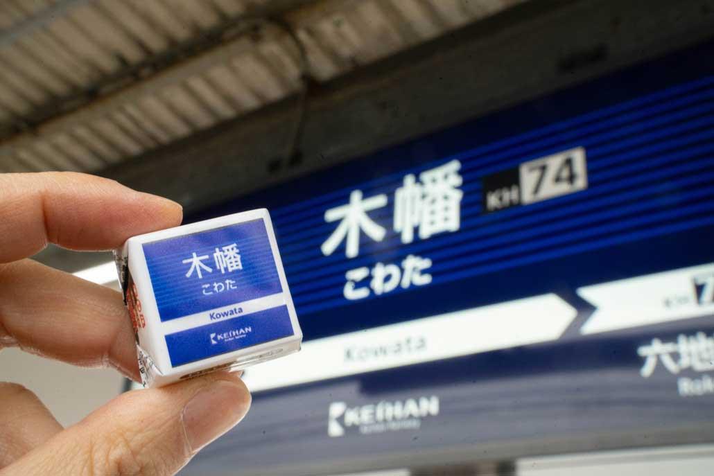 木幡駅の画像