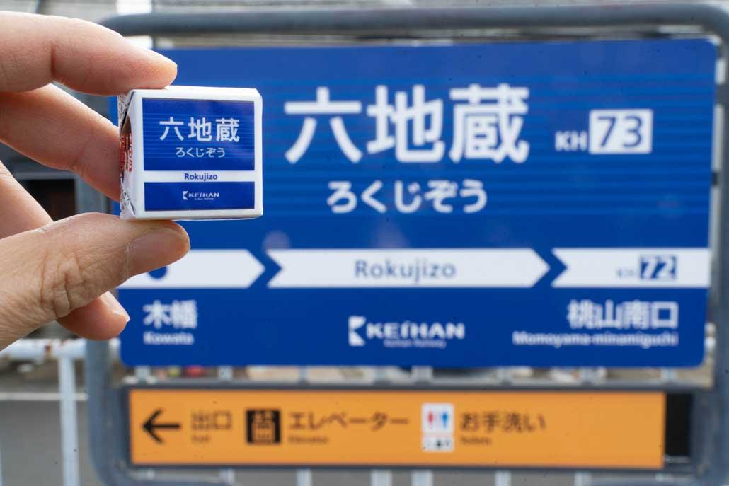 六地蔵駅の画像