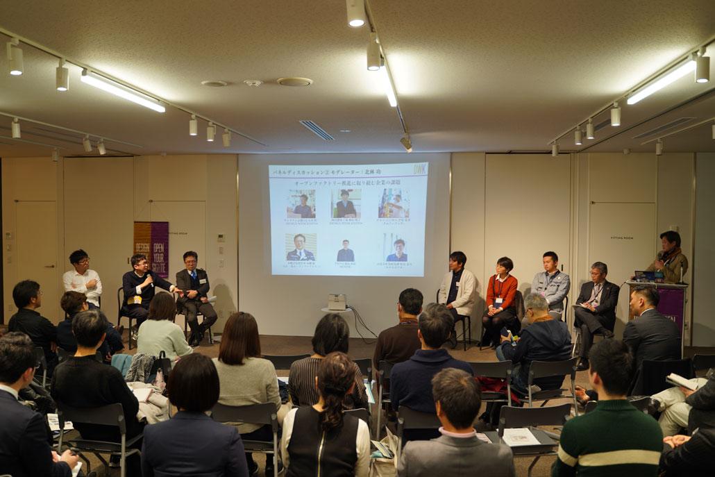 「関西オープンファクトリーフォーラム」の画像3