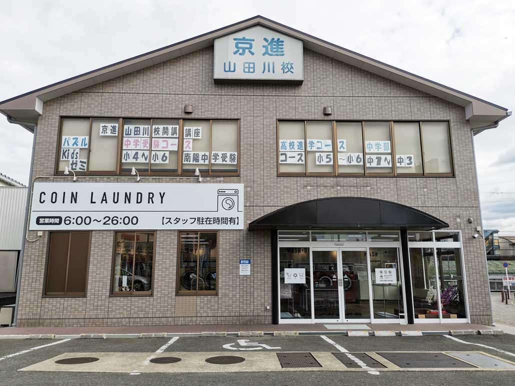 コインランドリー「ランドリー 末吉山田川駅前店」外観画像