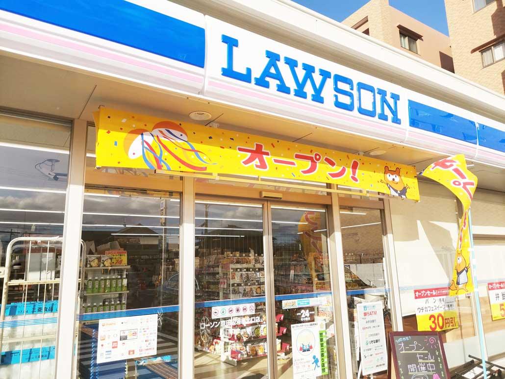 「ローソン 京田辺河原北口店」外観画像