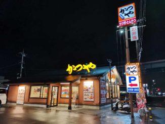 「かつや 京都久御山店」外観画像