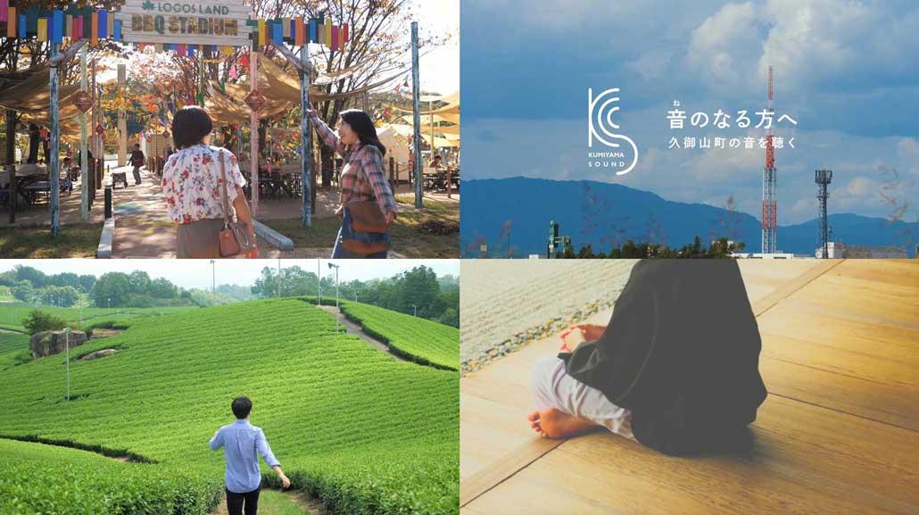 「京都やましろムービーフェス」画像