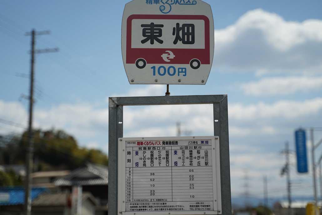 精華くるりんバス「東畑」時刻表の画像