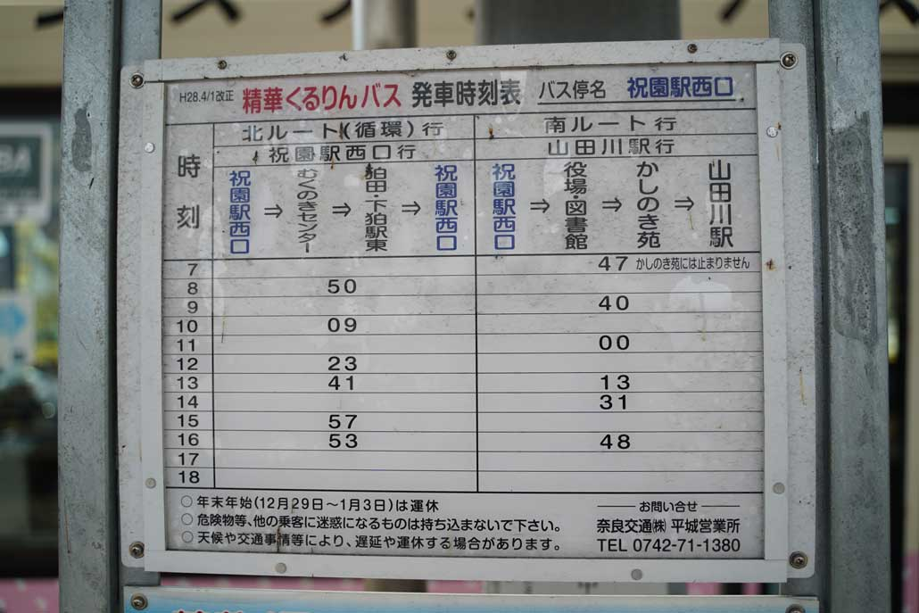精華くるりんバス「祝園駅西口」時刻表の画像