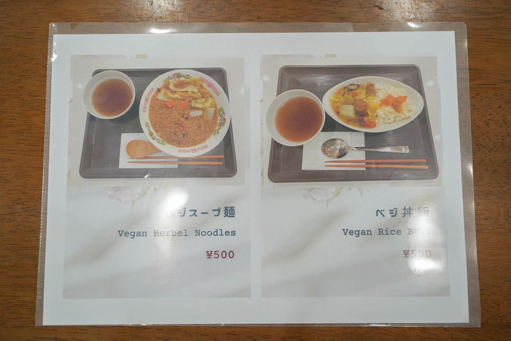 「台湾素食無垢」メニュー画像2