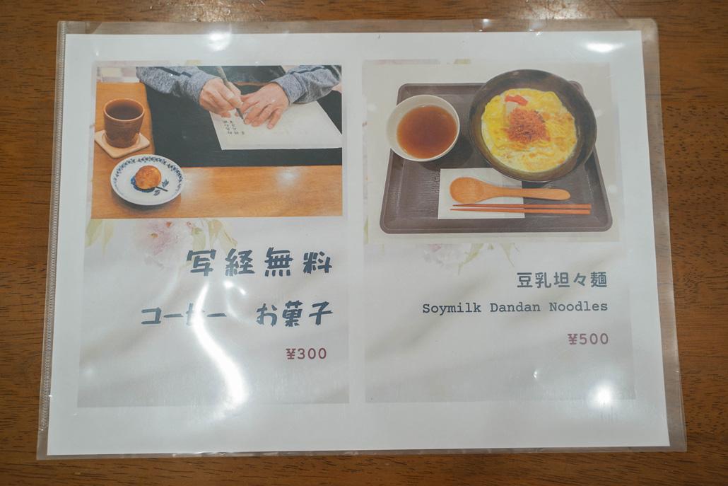 「台湾素食無垢」メニュー画像1