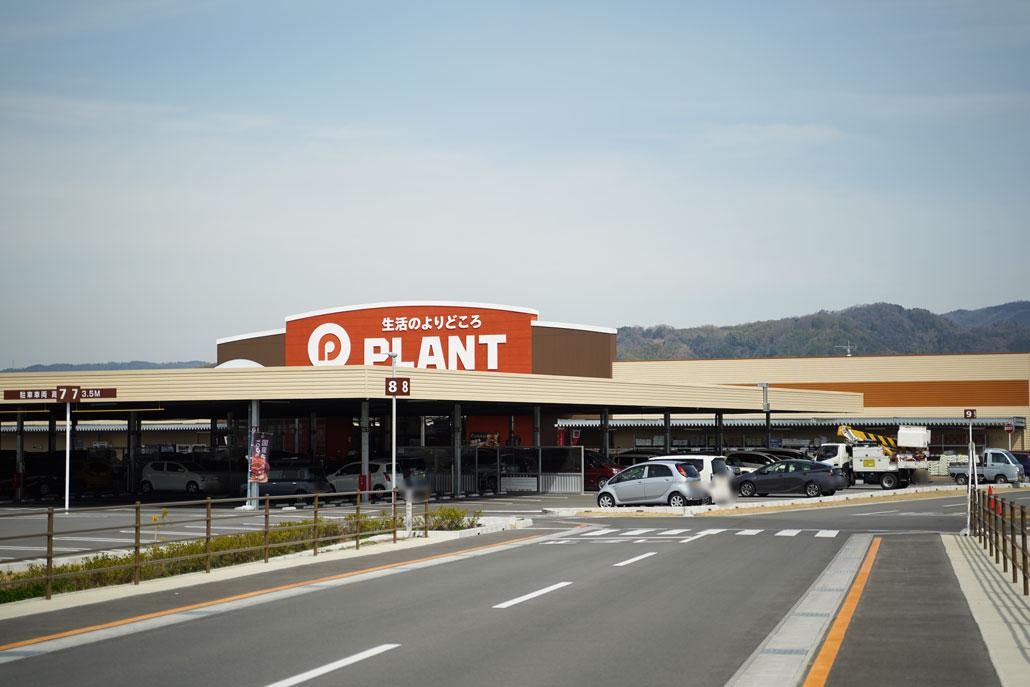 PLANT木津川店の外観画像