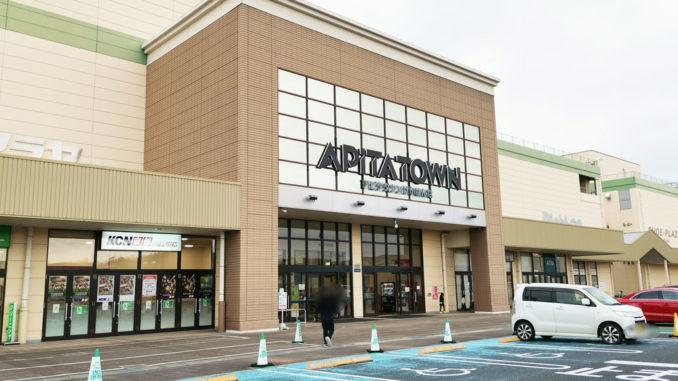アピタ精華台店の画像