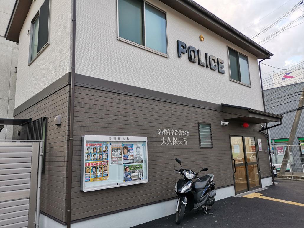京都府宇治警察署「大久保交番」外観画像