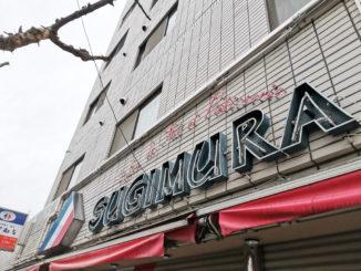 洋菓子店「すぎむら」の外観画像