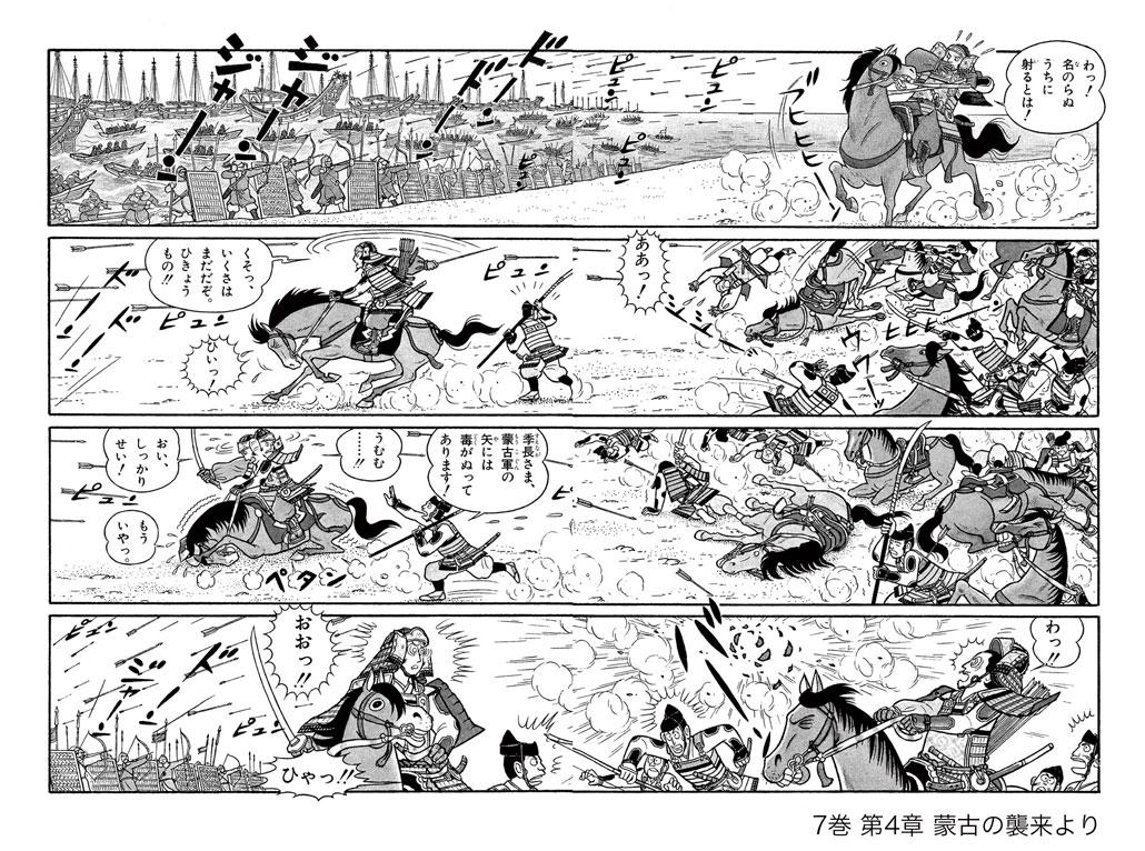 「小学館版学習まんが 少年少女日本の歴史」画像