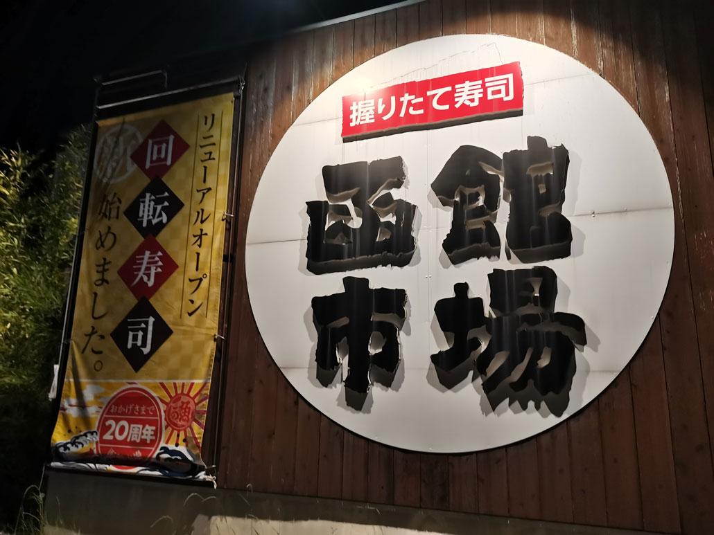 「函館市場 京都松井山手店」外観画像
