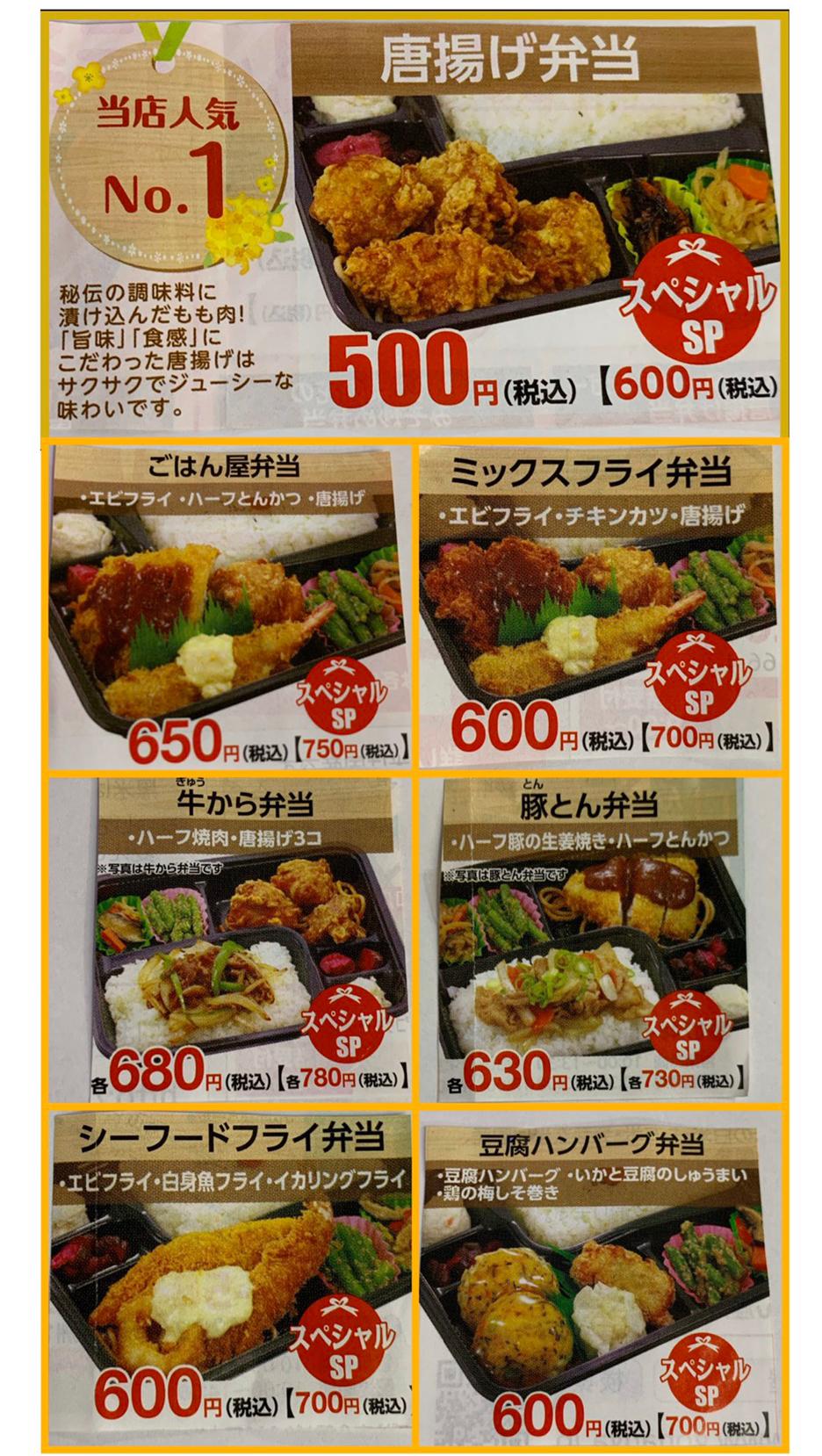 「ごはん屋 城陽店」料理画像