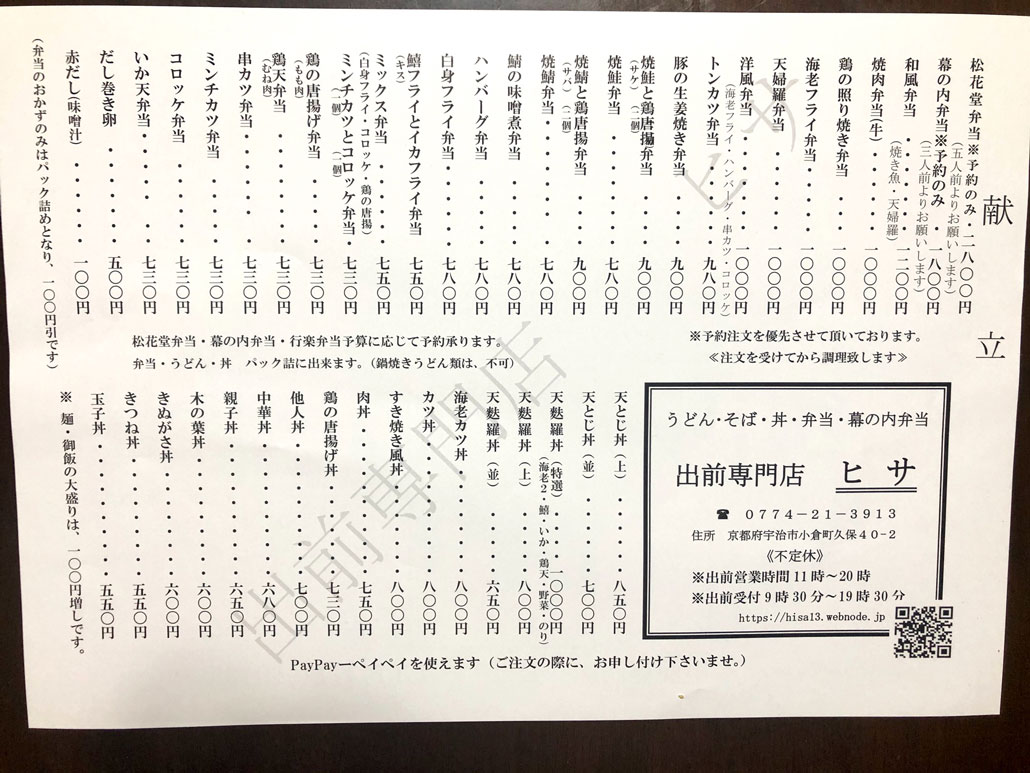 出前専門店「ヒサ」メニュー画像