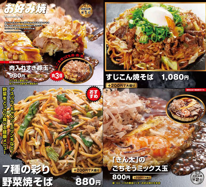 「お好み焼・鉄板焼 きん太 総本店」料理画像