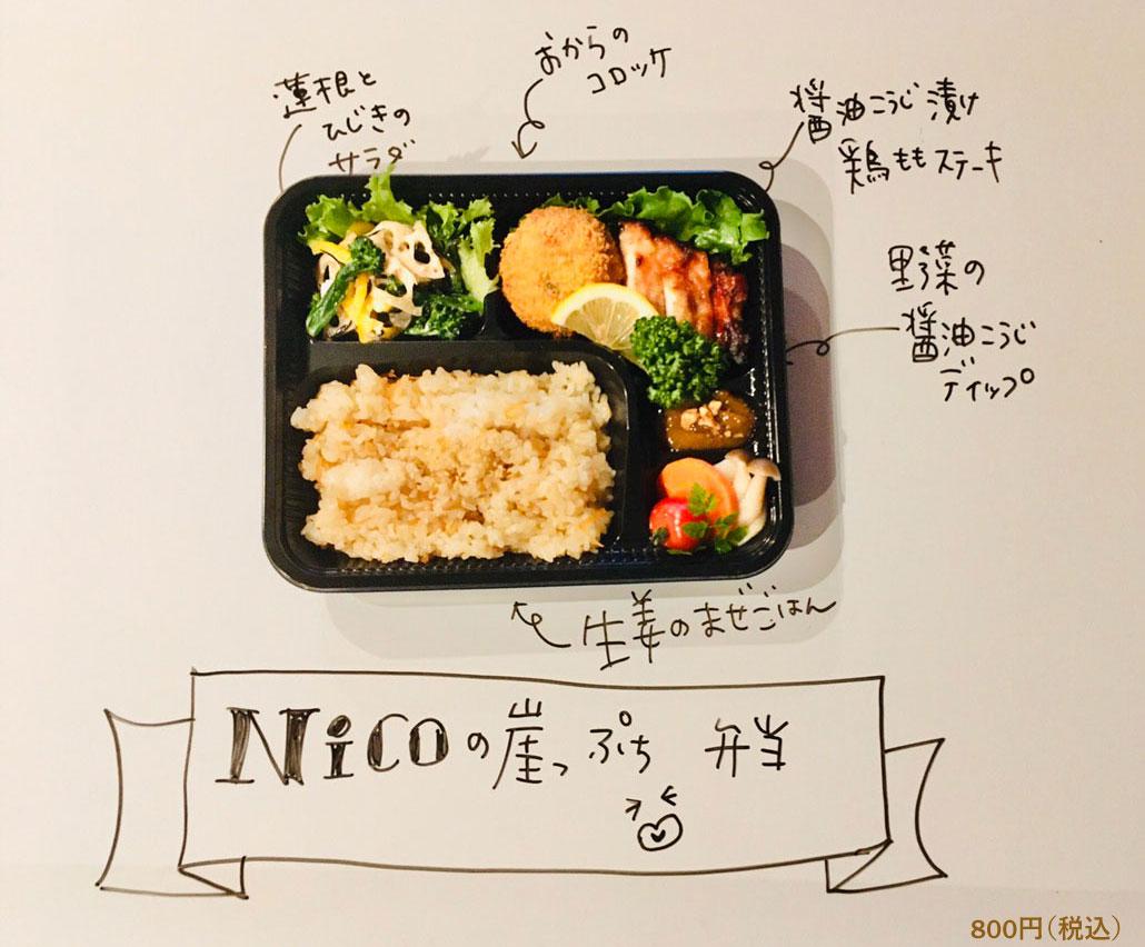 「炭焼き肉と京の野菜Nico」テイクアウトメニュー画像