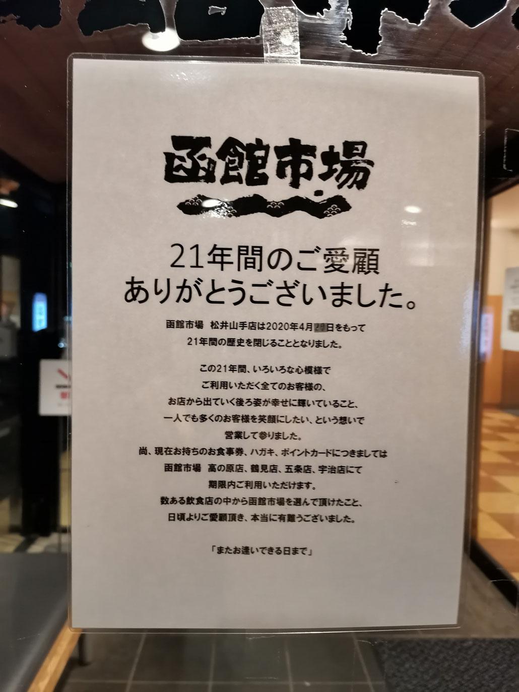 「函館市場 京都松井山手店」閉店のお知らせ画像