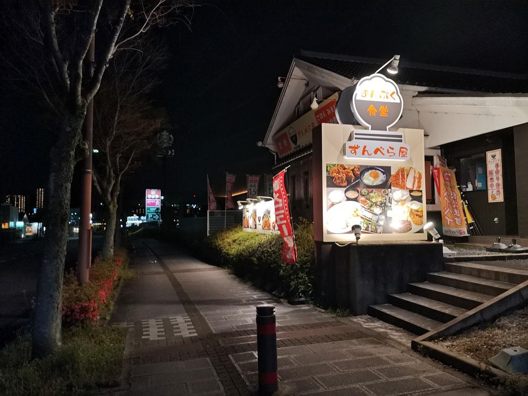 「函館市場 京都松井山手店」の周辺画像