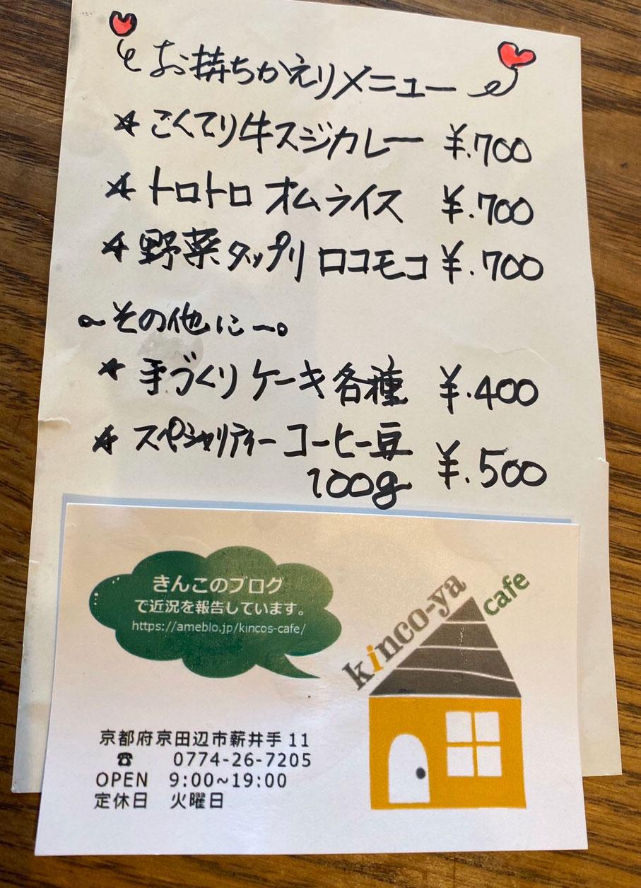 「kinco-ya cafe」テイクアウトメニュー画像