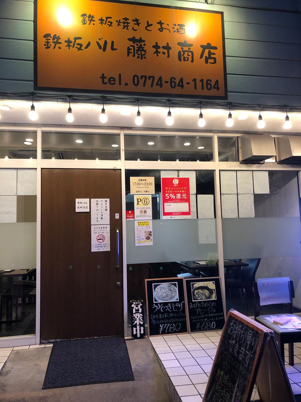 鉄板バル藤村商店の外観画像
