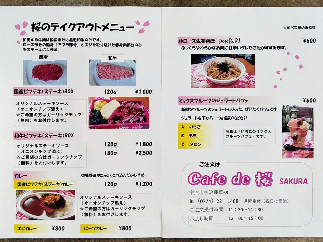 「cafe de 桜」メニュー画像