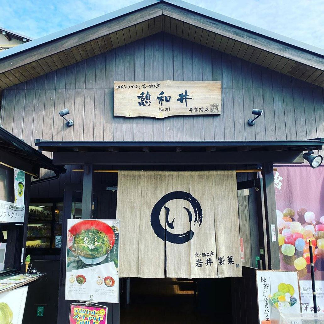 「はんなりかふぇ憩和井 平等院店」外観画像