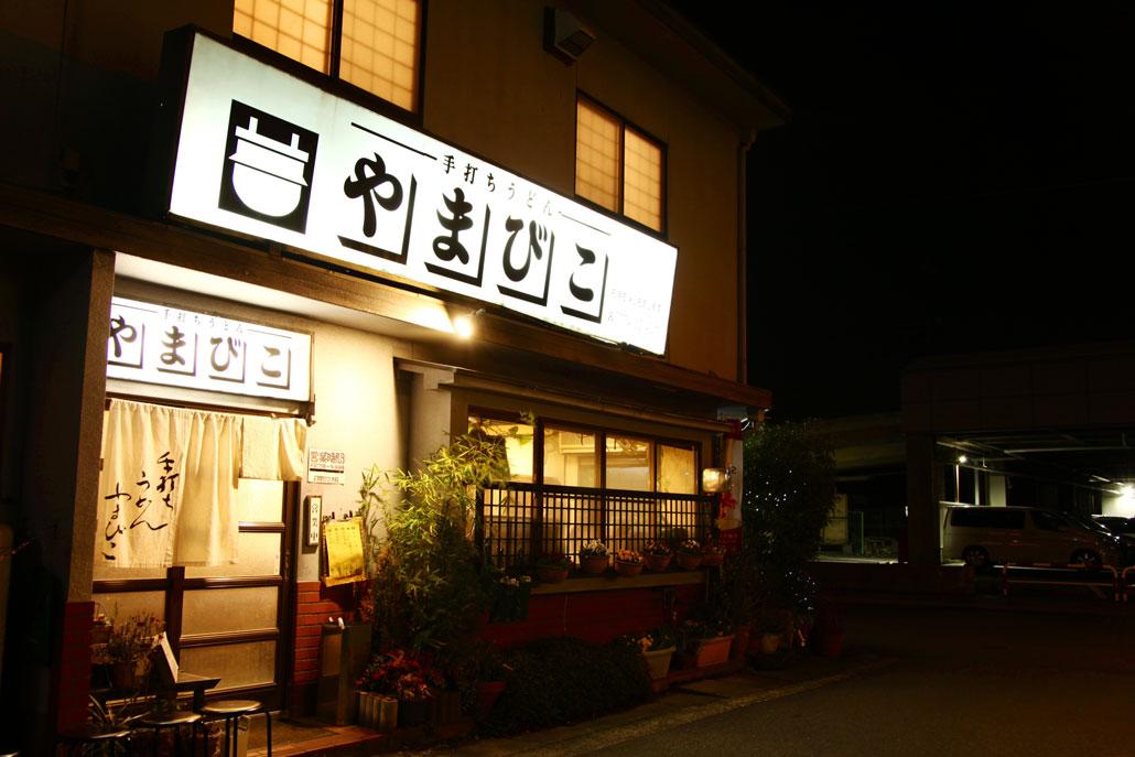「やまびこ 寺田本店」外観画像