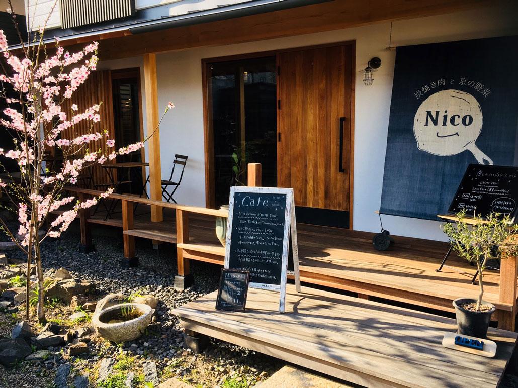 「炭焼き肉と京の野菜Nico」外観画像