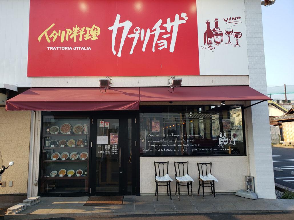 「カプリチョーザ城陽店」外観画像