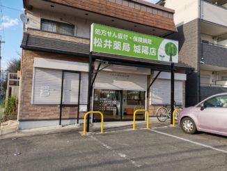 松井薬局 城陽店の画像