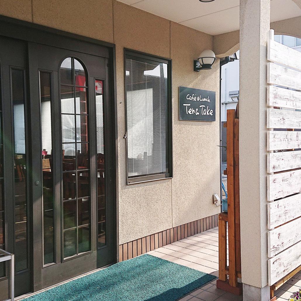 「カフェ&ランチ テラタケ」外観画像