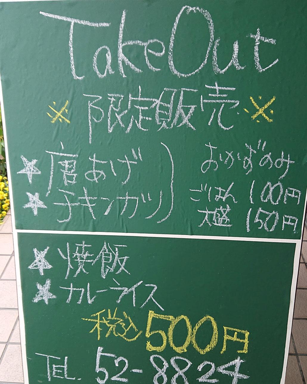 「カフェ&ランチ テラタケ」テイクアウトメニューの画像
