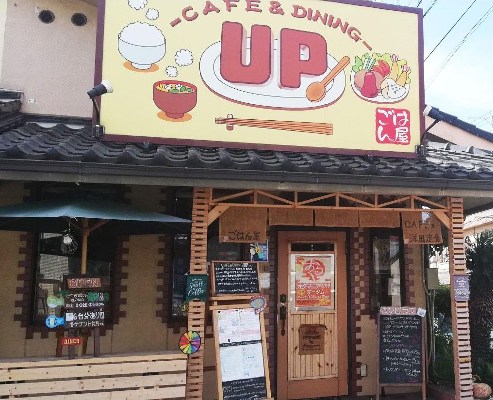 Cafe&Dining UP(アップ)の外観画像