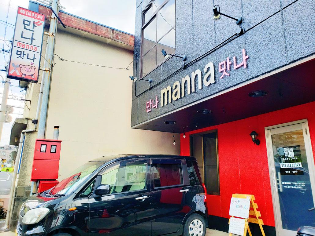「韓国料理 manna」外観画像