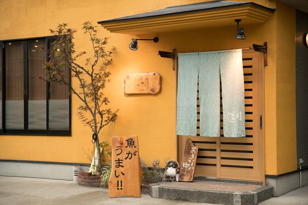 和食屋げん月の外観画像
