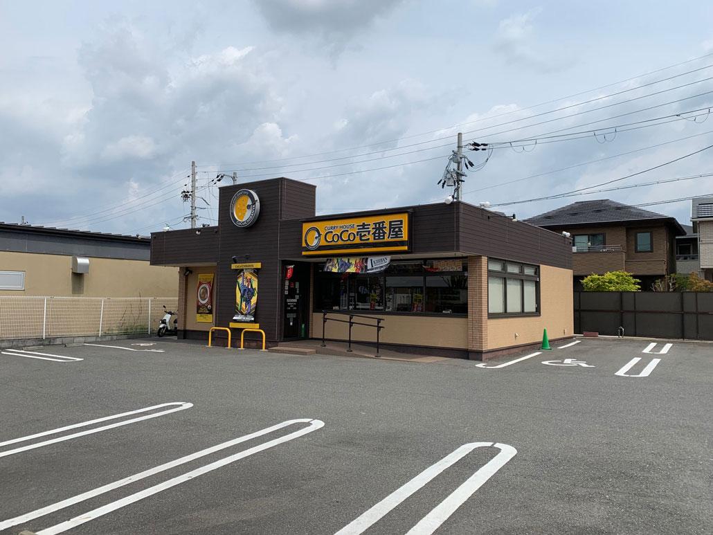 「カレーハウスCoCo壱番屋 京田辺松井山手店」外観画像
