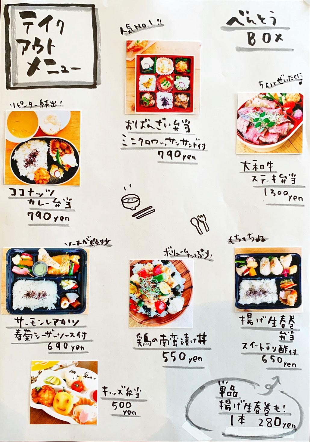 「ichi standard」テイクアウトメニュー画像