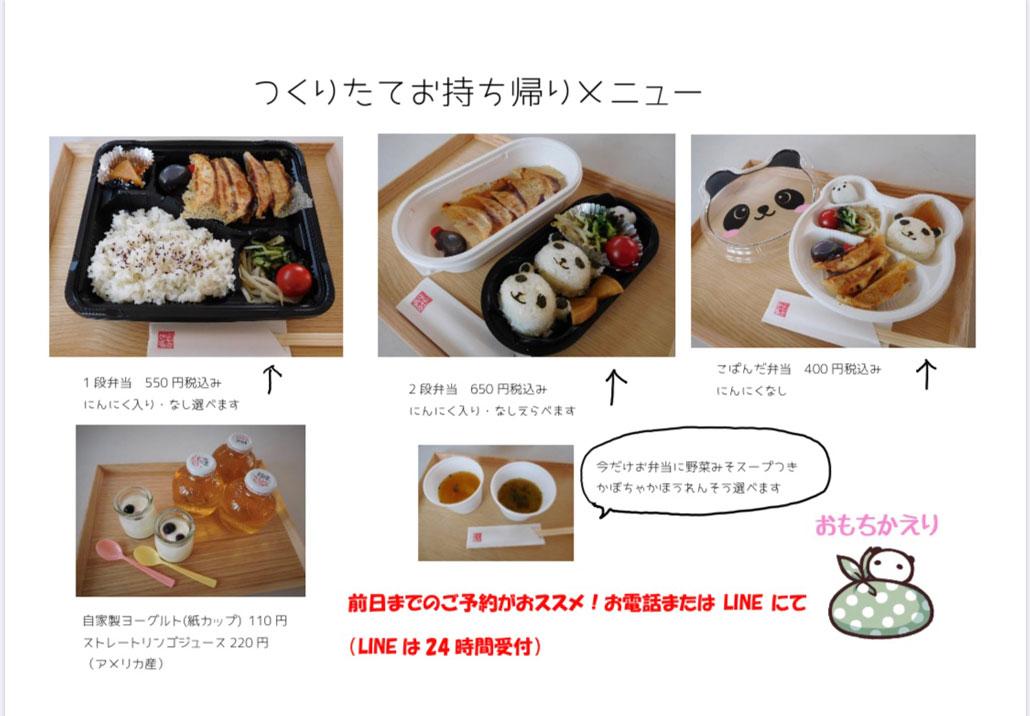 「餃子屋ミヤコパンダ」テイクアウトメニュー画像