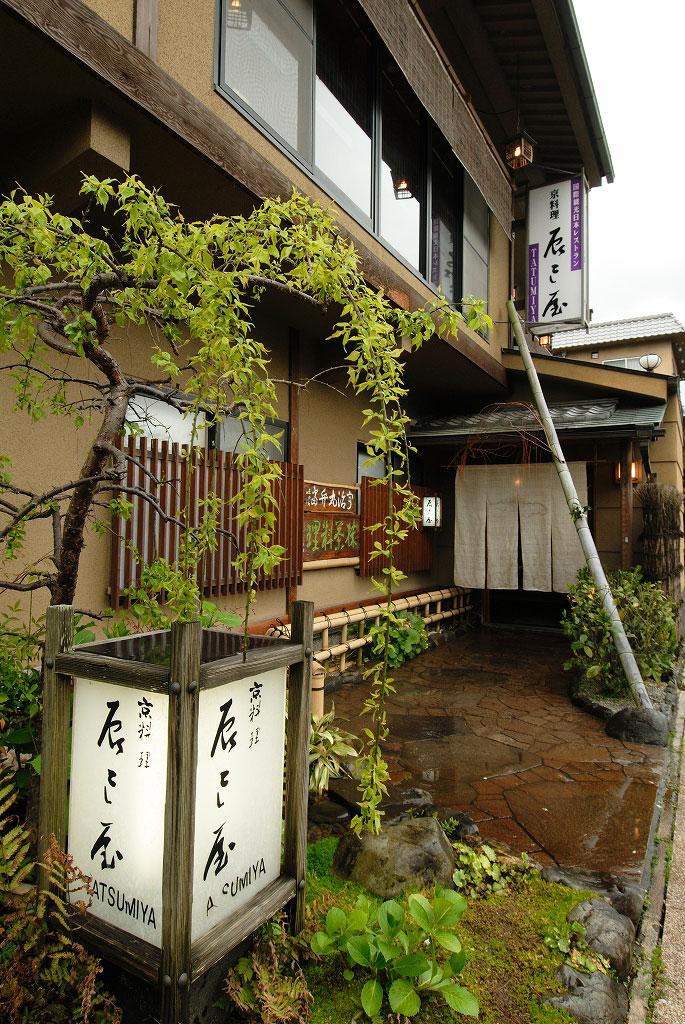 京料理・抹茶料理 辰巳屋の外観画像