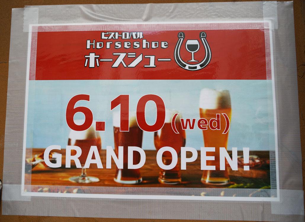 「ビストロバル ホースシュー」オープンのお知らせ画像