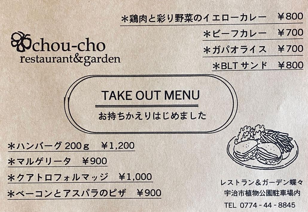 「レストラン&ガーデン chou-cho」テイクアウトメニュー画像
