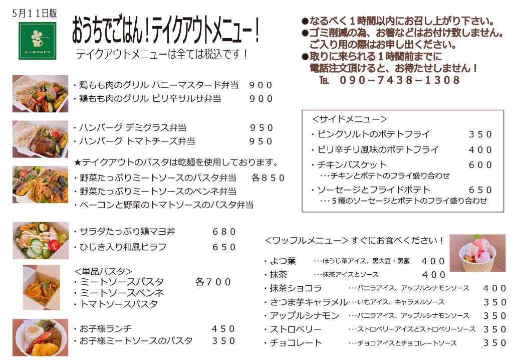 「よつ葉CAFE」メニュー画像