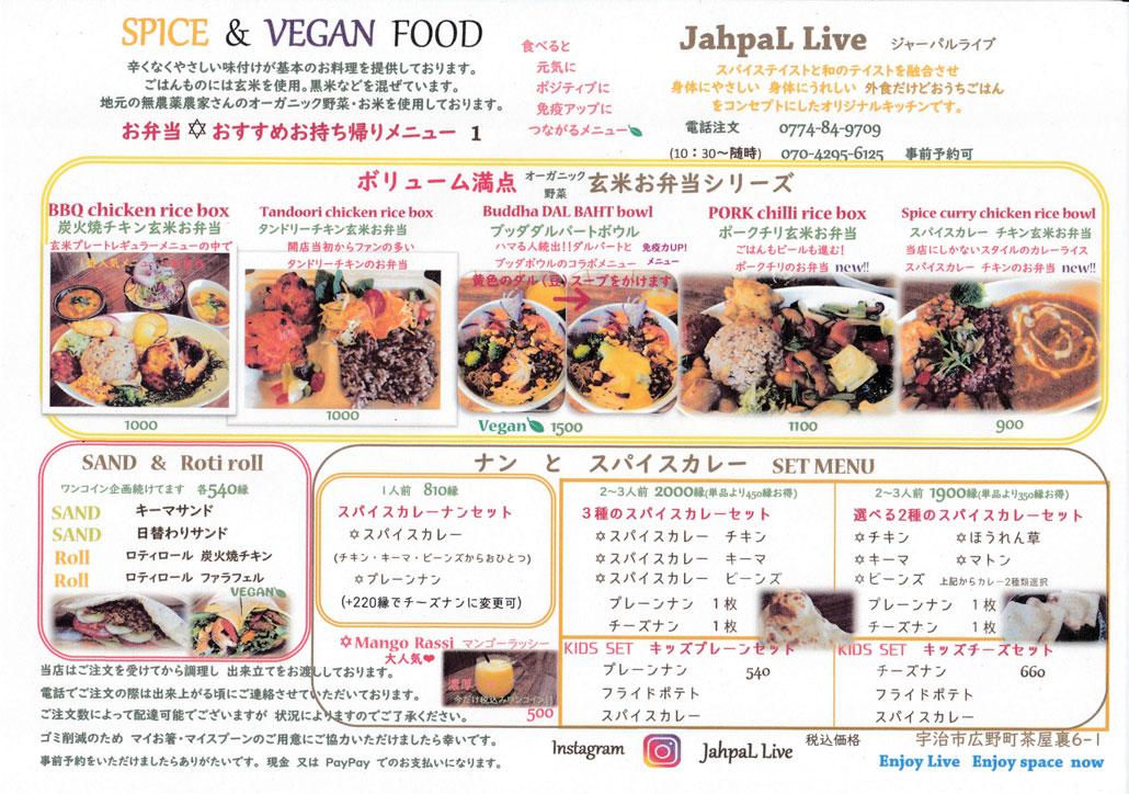 ジャーパルライブの料理画像