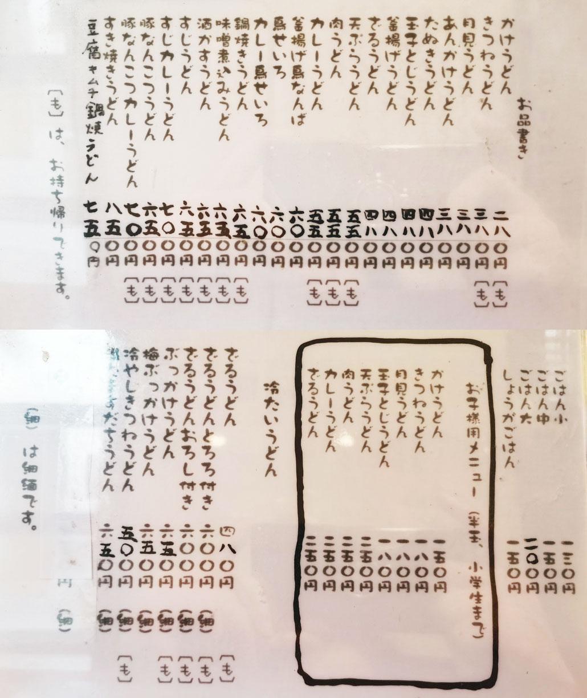 「やまびこ 寺田本店」テイクアウトメニュー画像