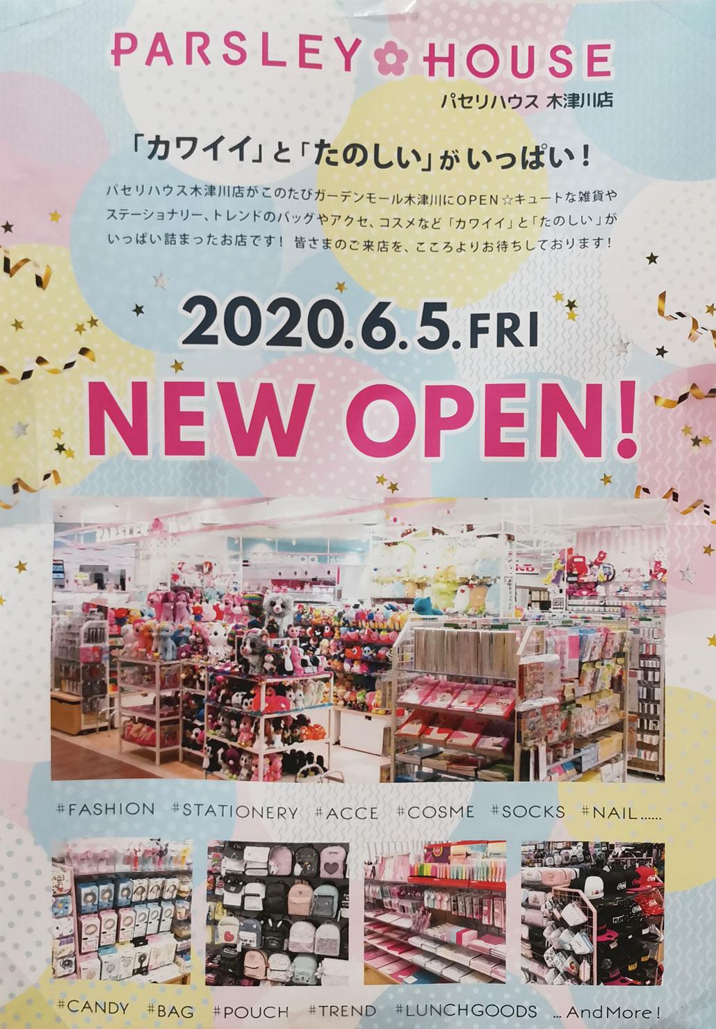 「パセリハウス 木津川店」開店告知画像